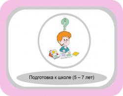 Подготовка к школе 5-7 лет