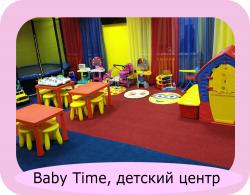 "Детский центр ""Baby Time"""