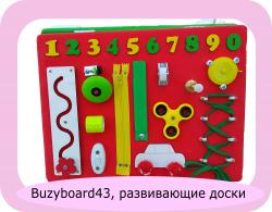 Buzyboard43, развивающие доски для детей