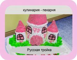 Русская тройка, кулинария - пекарня
