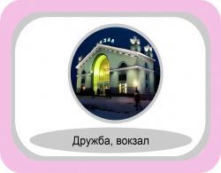 Дружба, вокзал