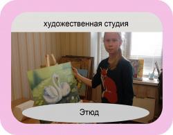 Этюд, художественная студия