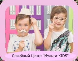 "Семейный Центр ""Мульти-KIDS"""