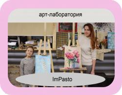 ImPasto, арт-лаборатория