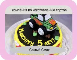 Самый Смак, компания по изготовлению тортов