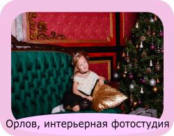 Орлов, интерьерная фотостудия