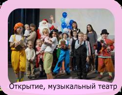 """Детский Музыкальный Театр """"Открытие"""""""