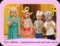 Пуп земли, оздоровительный детский центр