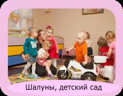 Шалуны, детский сад