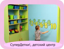 СуперДетки!, детский центр
