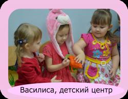 Василиса, детский центр