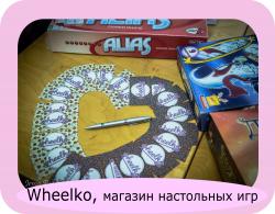 Wheelko, магазин настольных игр
