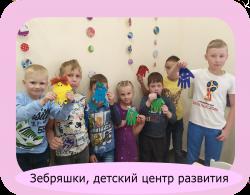 Зебряшки, детский центр развития