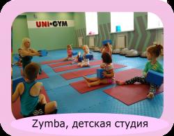 Zymba, детская студия